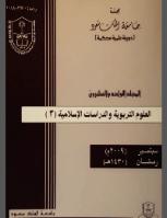 مجلة العلوم التربوية والدراسات الإسلامية - العدد 52