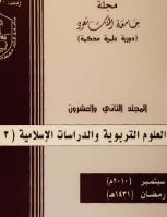 مجلة العلوم التربوية والدراسات الإسلامية - العدد 53