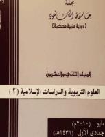 مجلة العلوم التربوية والدراسات الإسلامية - العدد 54