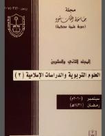 مجلة العلوم التربوية والدراسات الإسلامية - العدد 55