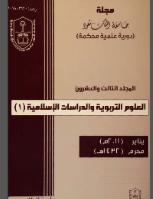 مجلة العلوم التربوية والدراسات الإسلامية - العدد 56