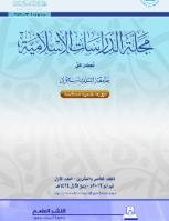 مجلة العلوم التربوية والدراسات الإسلامية - العدد 63