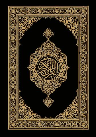 القرآن الكريم وترجمة معانيه إلى اللغة الفارسية