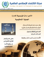 مجلة الاقتصاد الاسلامي العالمية - العدد 3