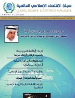 مجلة الاقتصاد الاسلامي العالمية - العدد 4