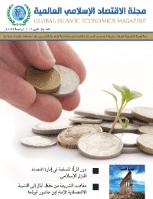 مجلة الاقتصاد الاسلامي العالمية - العدد 5