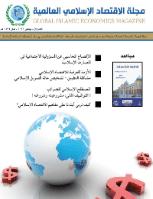 مجلة الاقتصاد الاسلامي العالمية - العدد 7
