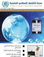 مجلة الاقتصاد الاسلامي العالمية - العدد 13