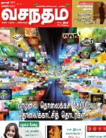 வசந்தம் 5-9