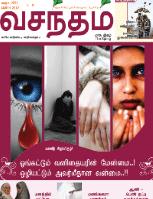 வசந்தம் 5-11