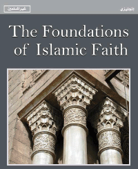 The Foundation of Islamic Faith