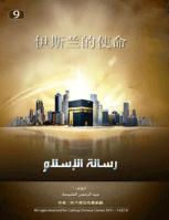 伊斯兰的使命