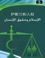 伊斯兰的人权思想