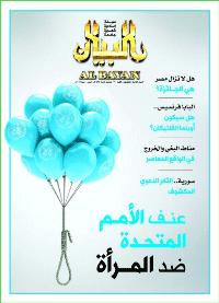 مجلة البيان العدد 310