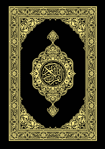Translation of the Holy Quran meanings in Bosnian