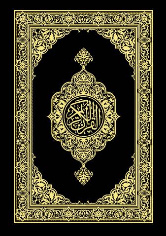 القرآن الكريم وترجمة معانيه إلى اللغة الألمانية