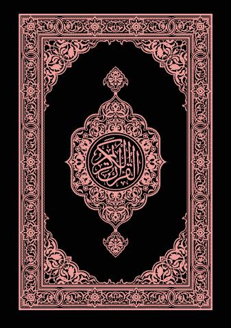 القرآن الكريم وترجمة معانيه إلى اللغة الهنغارية