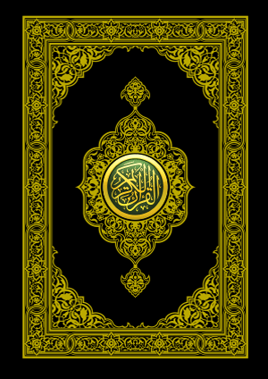 القرآن الكريم وترجمة معانيه إلى اللغة السلوفاكية