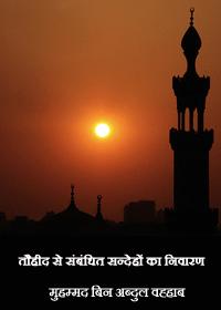 तौहीद से संबंधित सन्देहों का निवारण