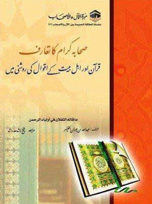Book cover: صحابہ کرام کا تعارف قرآن اور اہل بیت کے اقوال کی روشنی میں