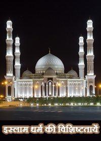 इस्लाम धर्म की विशिष्टतायें