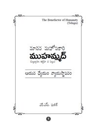 The Benefactor of Humanity (Telugu)