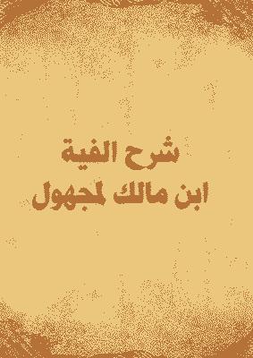 شرح الفية ابن مالك لمجهول