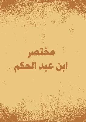 مختصر ابن عبد الحكم