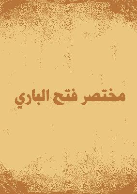 مختصر فتح الباري للمراغي