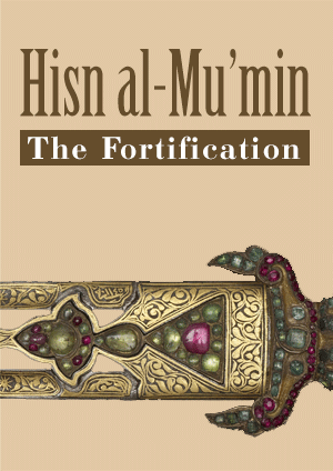 Hisn al-Mu'min – The Fortification of the Believer