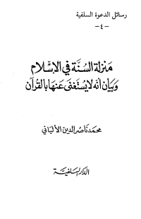 منزلة السنة في الإسلام وبيان أنه لا يُستغنى عنها بالقرآن