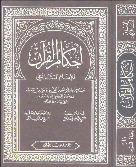 أحكام القرآن للشافعي