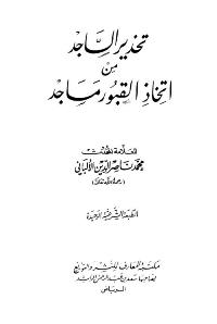 تحذير الساجد من اتخاذ القبور مساجد