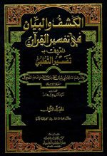 الكشف والبيان عن تفسير القرآن :  الجزء الأول