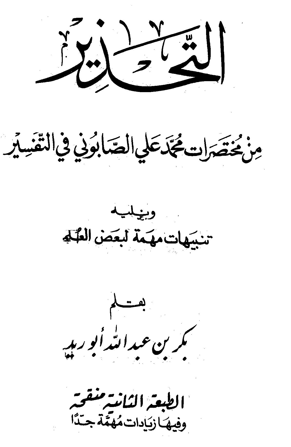 التحذير من مختصرات محمد علي الصابوني : في التفسير