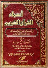 كتاب أسماء القرآن الكريم (معجم ميسر)