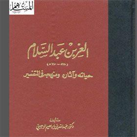 العز بن عبد السلام: حياته وآثاره ومنهجه في التفسير