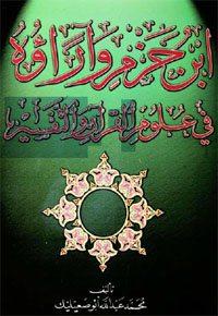 ابن حزم وآراؤه في علوم القرآن والتفسير