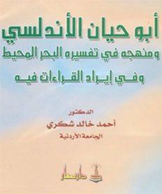 أبوحيان الأندلسي ومنهجه في تفسيره البحر المحيط وإيرادات القراءات فيه