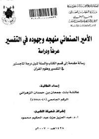 الأمير الصنعاني منهجه وجهوده في التفسير : عرضًا ودراسة