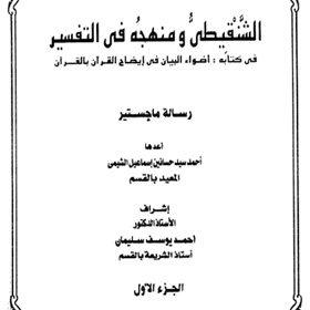 الشنقيطي ومنهجه في التفسير : في كتابه أضواء البيان في إيضاح القرآن بالقرآن