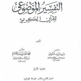كتاب التفسير الموضوعي للقرآن الكريم