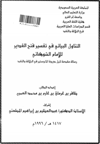 التناول البياني في تفسير فتح القدير : للإمام الشوكاني