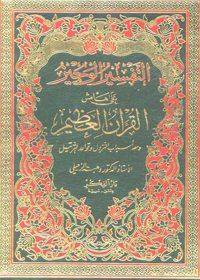 التفسير الوجيز على هامش القرآن العظيم ومعه أسباب النزول وقواعد الترتيل
