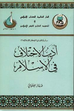 كتاب أدب الاختلاف في الإسلام