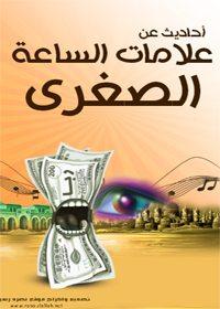 أحاديث عن علامات الساعة الصغرى من صحيح السنة النبوية