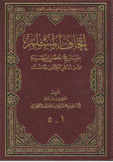 إتحاف المسلم بشرح حصن المسلم من أذكار الكتاب والسنة