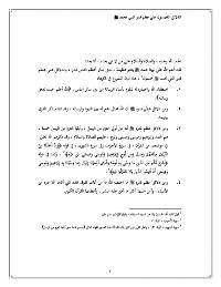 الدلائل الخمسون على عِظم قدر النبي محمد صلى الله عليه وسلم