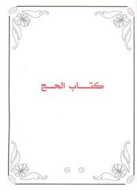 تمام المنة في فقه الكتاب وصحيح السنة (كتاب الحج)