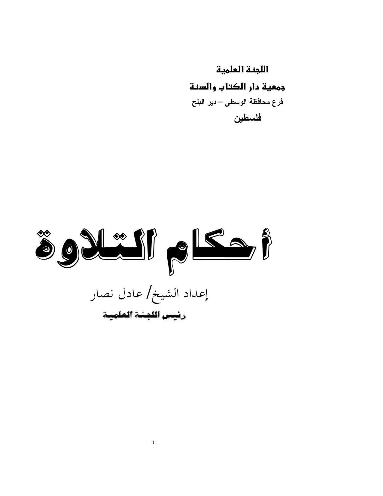 ahkam_altelawa
